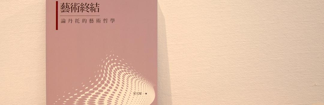 ProfLeung-book2b 1080x350